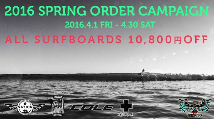 spring-order-campaign2016