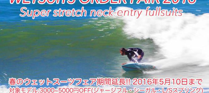 【Z1 SURFSUITS & Reunion 2016春のウェットスーツ オーダーフェア】5月10日(火)まで延長決定!!