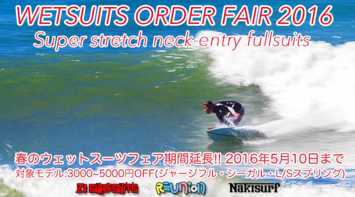 wetsuits2016fair_spring02