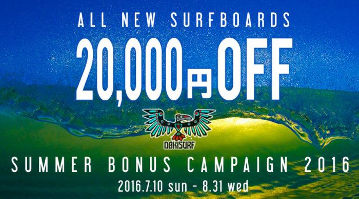 summer-bonus-campaign2016