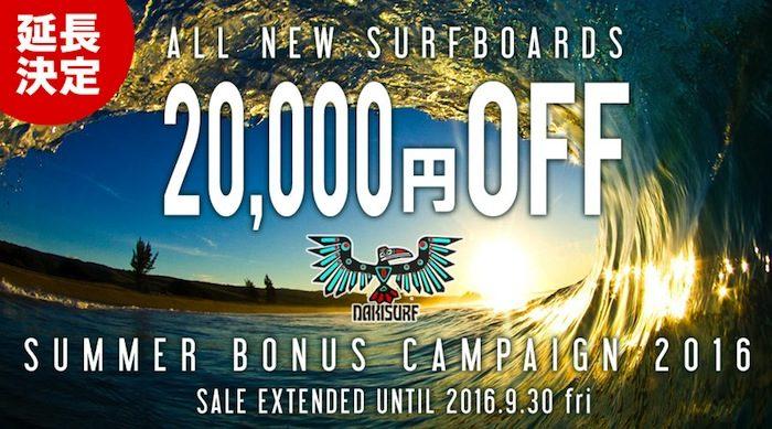 summer-bonus-campaign2016-02 のコピー