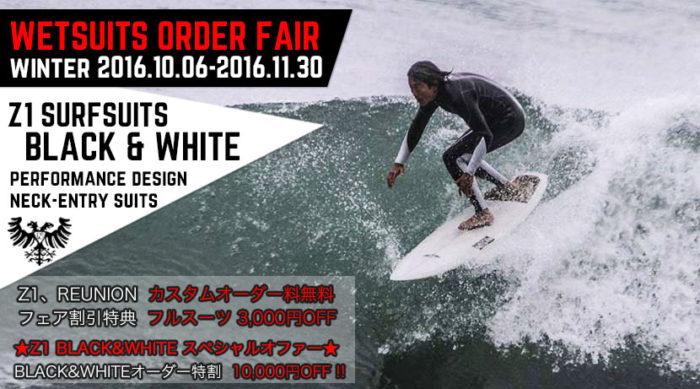wetsuits_fair2016_winter03