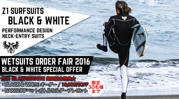 wetsuits_fair2016bw_winter01