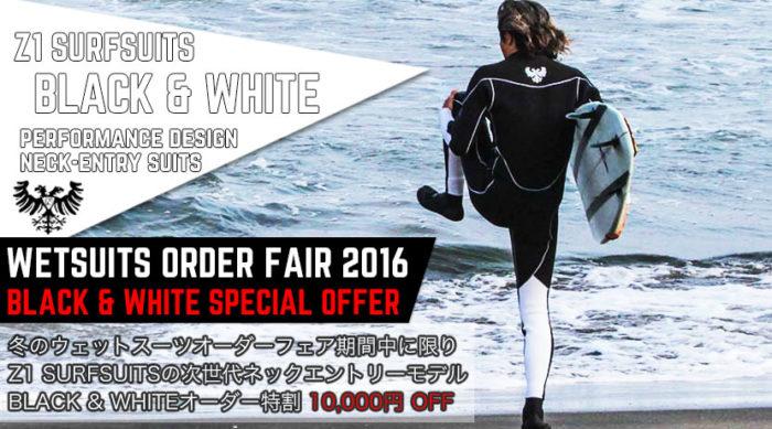 wetsuits_fair2016bw_winter02