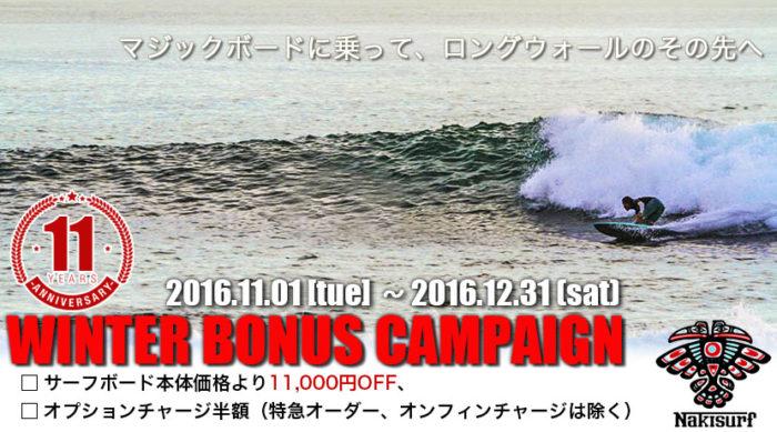winter2016_campaign01