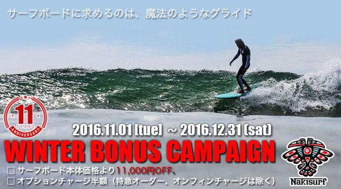 winter2016_campaign02