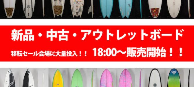 """【重要企画】18:00〜販売開始 """"移転SALE会場にサーフボード大量投入""""です!!"""