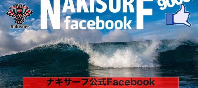 """【NAKISURFウィークリーニュース】今週のトップ記事は『Facebook9000人突破記念ありがとうセール』。今が""""買いどき""""のオススメボードや旬のアイテムをお届けします。"""