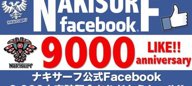 ナキサーフFBページ 9,000人突破の感謝イベント『Facebook9000人突破記念ありがとうセール』がスタート!!