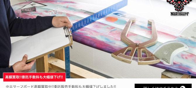 中古サーフボード買取・委託販売が新たな価格システムでスタート!!売りたい中古ボードはNAKISURFにお任せください!!