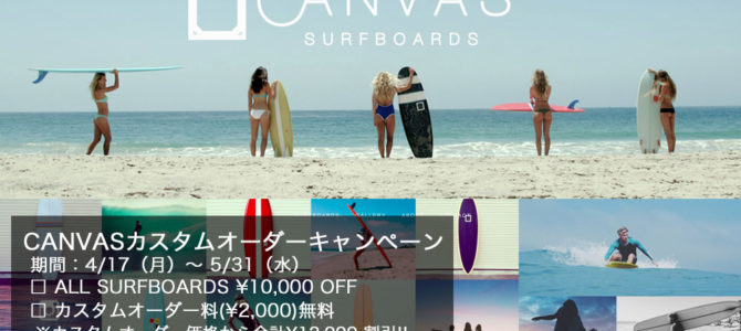 「CANVAS SURFBOARDS カスタムオーダーキャンペーン」人気ボードランキングBEST5!!