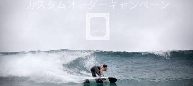 【NAKISURF 週刊ニュース】これぞオルタナサーフ最前線!性能とオシャレさを極めたCANVASサーフボード!サーフトリップの必需アイテム紹介