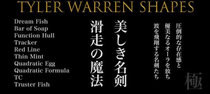 【NAKISURF 週刊ニュース】Tyler Warren Shapes オーダーランキング☆TOP3を発表!2017年新モデルもデビューしました!