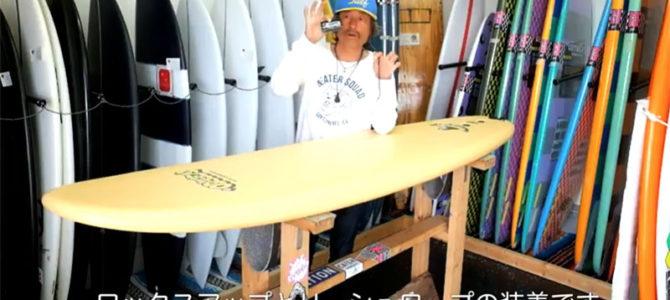 【NAKISURF 週刊ニュース】CATCH SURF特典動画を公開しました!!開封〜準備〜ワックスアップまで動画でご説明します