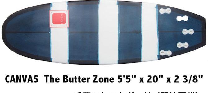 【水曜日のオシイタ】CANVAS『バターゾーン 5'5″ x 20″ x 2 3/8″』ショールーム千葉ストック(即納可能ボード)