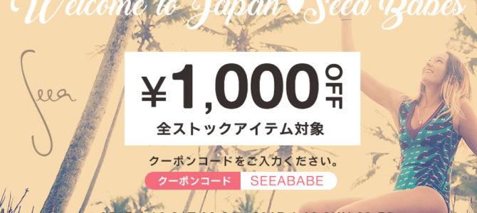Seeaベイブ来日記念!!Seea全ストックアイテム対象¥1,000OFFクーポン配布キャンペーンがスタート!!