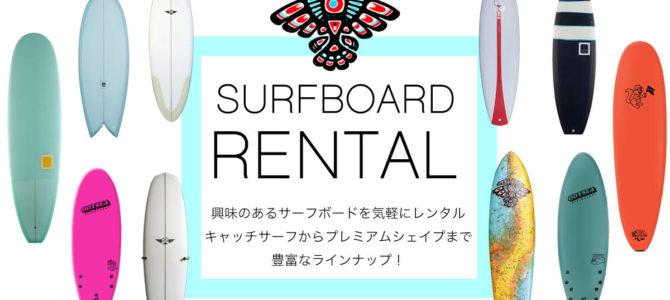 【NAKISURF 週刊ニュース】夏休みはレンタルボードを楽しもう!レンタルプログラムのご紹介
