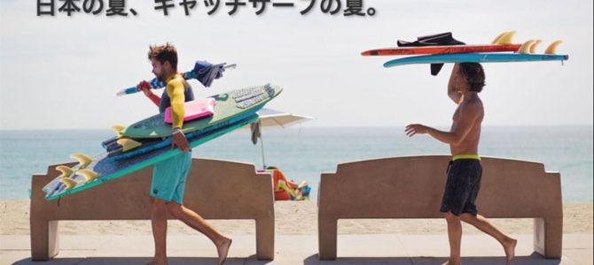 【水曜日のオシイタ】日本の夏、キャッチサーフの夏。オディシー、ログ&プランクが入荷しました。
