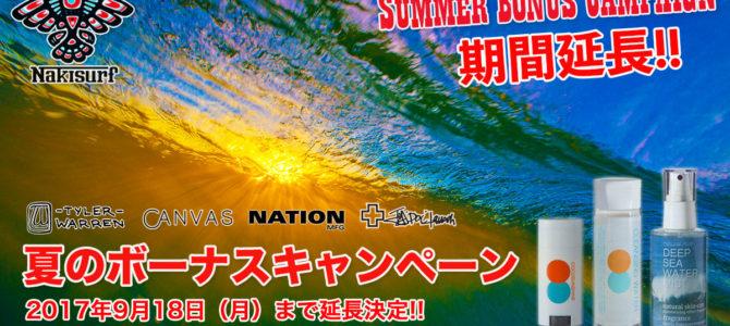 【速報】夏のボーナスキャンペーン延長決定!!(サーフボード割引特価+夏にぴったりな豪華特典プレゼント付き)