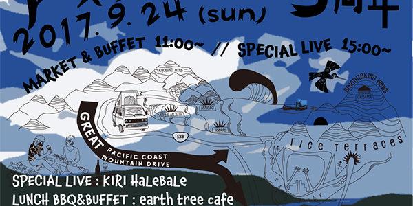 9月23日(土)NAKISURF【サーフボード最新入荷情報】※未掲載分