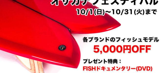 【キャンペーン情報】FISHボードオーダーのチャンス!!本日よりオサカナフェスティバルを開催します!キャンペーン対象モデルはこちら