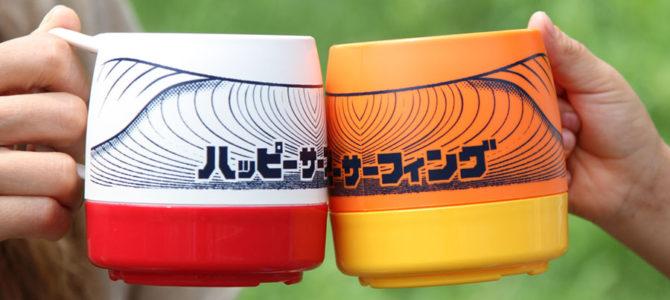 """コーヒーが美味しい季節です。NAKISURFオリジナルマグカップ """"ハッピーサーフィング"""" はいかが?"""