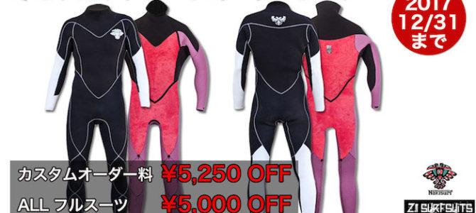 【キャンペーン情報】冬のウエットスーツオーダーフェアが明日から開催デス!