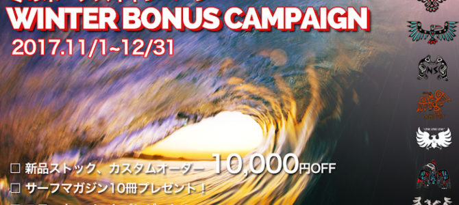 【NAKISURF12周年記念】2017冬のボーナスキャンペーン、本日からスタート!!