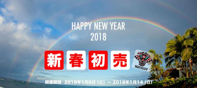 """お待たせしました!"""" 2018NAKISURF新春初売り """" 今年もいよいよ開幕です!"""