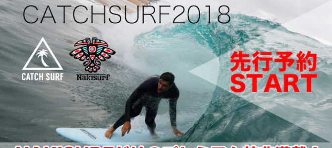 CATCH SURF 2018モデル先行販売が明日、2/1(木)12:00よりスタート!!今年も予約特典がヤマ盛りデス!!