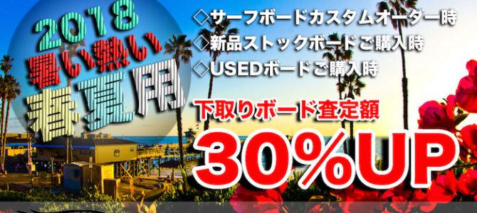 """【サーフボード下取り""""30%UP""""キャンペーン】明日1/15(月)〜開催します!"""