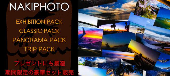 【プレゼントに最適なNAKIPHOTO】高細密HDプリントのスペシャルパックが発売開始!