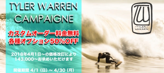 【TYLER WARRENキャンペーン】人気オーダーランキングBEST3を発表!