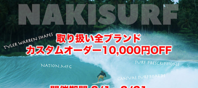 【NAKISURF新装開店記念イベント】カスタムオーダーキャンペーンもやってます!