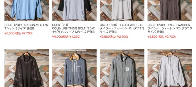 3月18日(日)NAKISURF【中古サーフボード・中古フィン・古着・最新入荷情報】