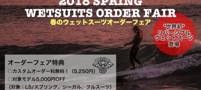 2018年 春のウェットスーツオーダーフェアが本日よりスタート!!