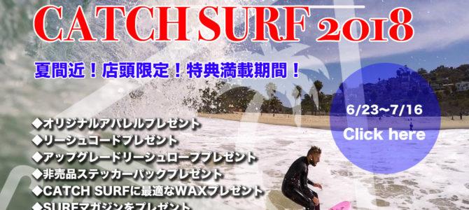 CATCH SURF(キャッチサーフ)最新動画がドロップ!6/23〜店頭限定企画開催!