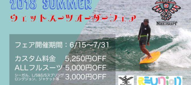 『2018年 夏のウエットスーツオーダーフェア』明日、7/31まで!!