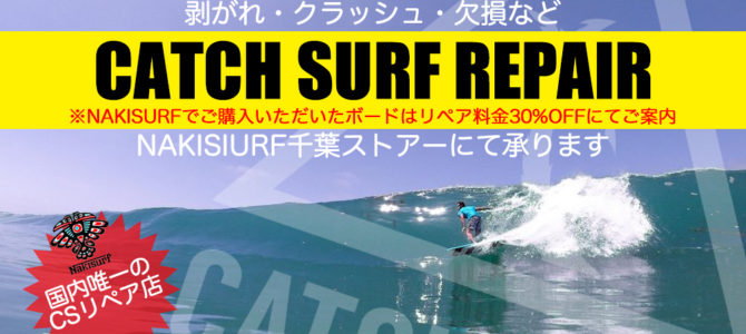 CATCH SURF(キャッチサーフ)国内唯一のリペアをNAKISURF(ナキサーフ)でスタート!!!