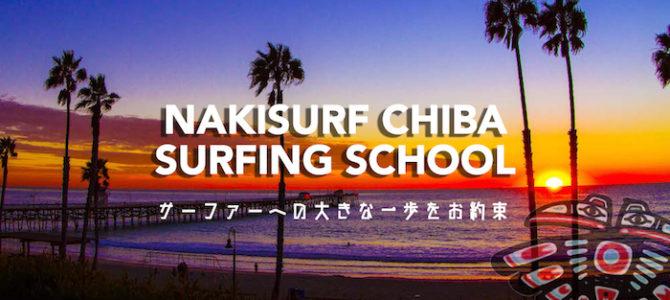 いよいよ!NAKISURF千葉『サーフィンスクール』開始のお知らせ。