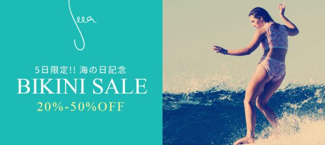 【Seea】5日間限定!BIKINI SALEを開催します♡