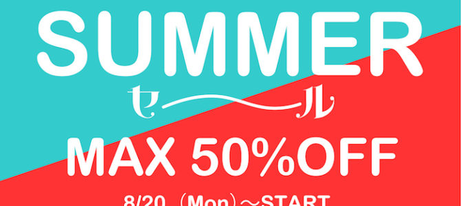 本日8/20(月)より《SUMMER SALE》スタートです!
