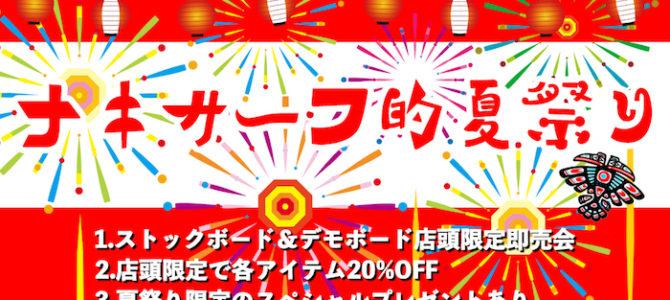 8/11(土)〜  8/16(木)【ナキサーフ的夏祭り】開催です!!!