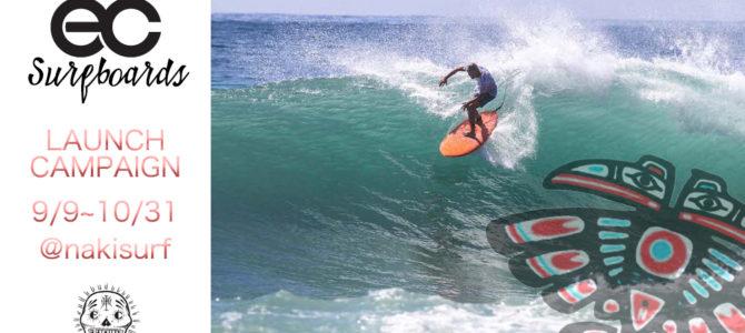 『EC SURFBOARDS取扱い記念』カスタムオーダーキャンペーンが本日よりスタート!