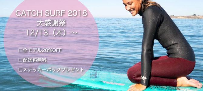 超お買い得『CATCH SURF2018大感謝祭』本日よりスタート!!