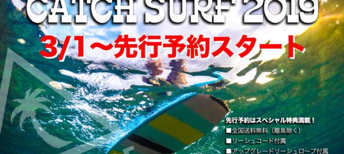 【CATCH SURF 】2019モデル先行予約が遂に3/1(金)12:00よりスタート!!_※予約特典ヤマ盛りデス!!