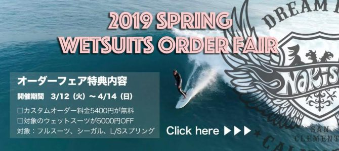 2019春のウェットスーツオーダーフェアが本日よりスタート!!