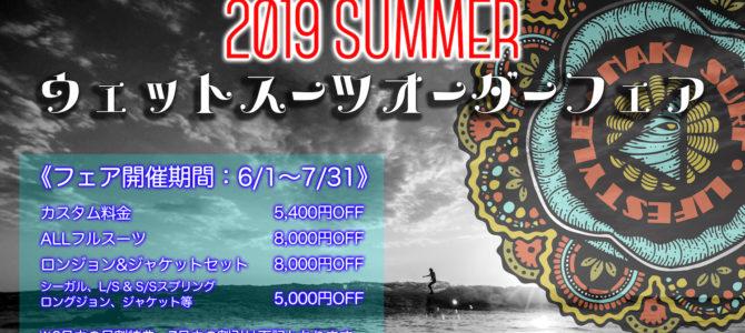 【2019夏のウェットスーツオーダーフェア】明日6/1(土)よりスタート!!