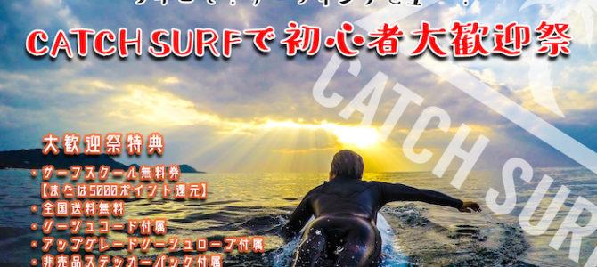 今年こそ!サーフィンデビュー!_『CATCH SURFで初心者大歓迎祭』スタート♪