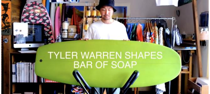 TYLER WARREN SHAPES / BAR OF SOAPモデル解説動画公開しました!